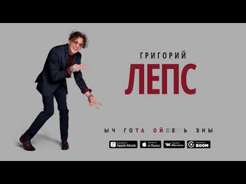 Григорий Лепс - Взрослые игры