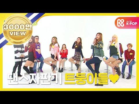 주간아이돌 - (Weekly Idol EP.228) 트와이스 Twice 'K-POP' Cover Dance