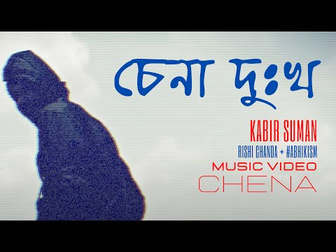 "INDEPENDENCE DAY SPECIAL VIDEO - ""CHENA"" - Rishi Chanda ft. Abhikism - Official Music Video"