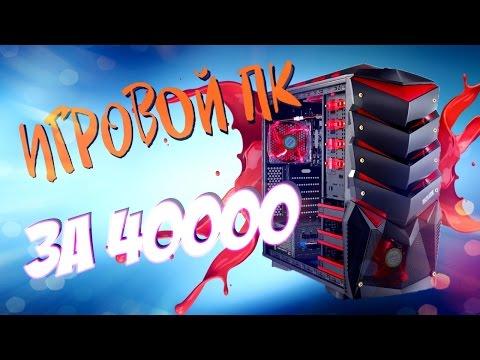 ИГРОВОЙ ПК ЗА 40000 РУБЛЕЙ 2017