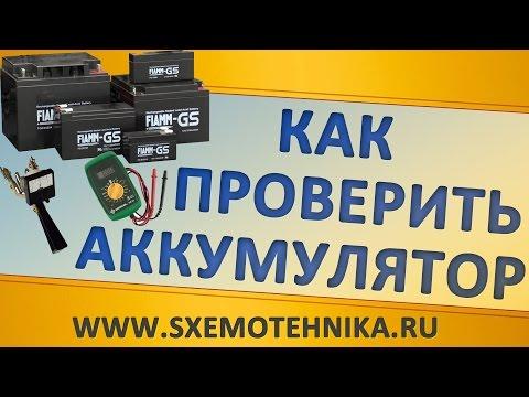 Видео как проверить работоспособность зарядного устройства для аккумуляторов