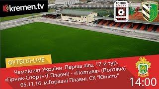 Горняк-Спорт : Полтава