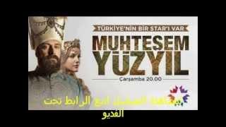 مشاهدة مسلسل حريم السلطان الحلقة 96