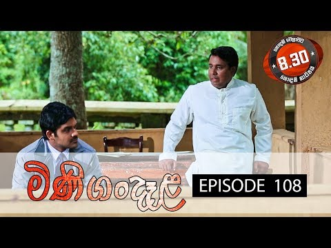 Minigandela | Episode 108 | Sirasa TV 13th November 2018 [HD]