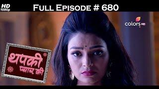 Thapki Pyar Ki - 20th June 2017 - थपकी प्यार की - Full Episode HD