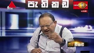 Pethikada Sirasa TV 30th January 2019