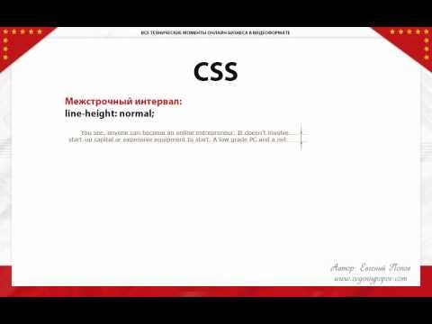 Курс CSS - Урок №12. Высота строки, расстояния.