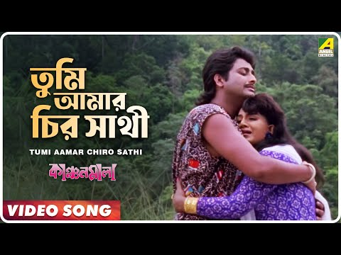 Tumi Aamar Chiro Sathi - Sabina Yasmin & Andu Kishor - Kanchanmala...