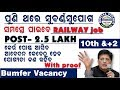 Railway 2.5 laksh vacancy upcoming|| Railway job notification by digital odisha thumbnail