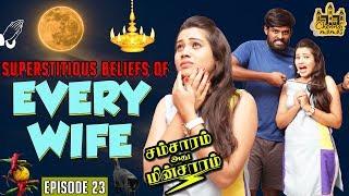Superstitious Beliefs Of Every Wife   மனைவியின் மூடநம்பிக்கைகள்   Samsaram Athu Minsaram   EP 23