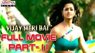 Vijay Meri Hai Hindi Movie Part 11/13 - Aadi, Saanvi
