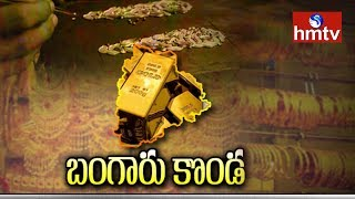 South India's First Gold Refinery To Come Up In Telangana  | hmtv