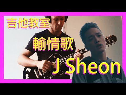 Download  吉他教學 J.Sheon - Ballad 輸情歌 Gratis, download lagu terbaru