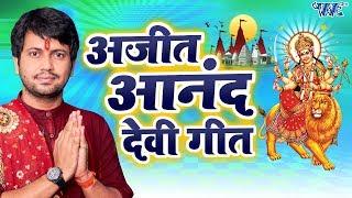 Ajit Anand चईत नवरात्री स्पेशल Top 10 भजन Superhit Bhojpuri Devi Geet 2018 Jukebox
