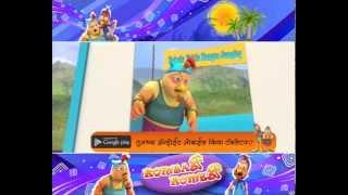 Kombadi Komedi - Bungee Jumping