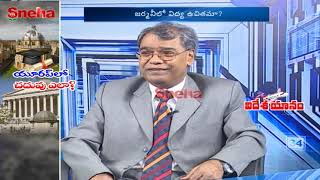 యూరప్ లో చదువు ఎలా? HOW TO STUDY IN Europe countries   IFS Ambassador Dr. Vinod Kumar