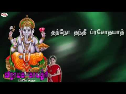 Ganesh Gayatri Mantra with Tamil Lyrics Sung by Bombay Saradha