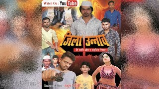 ZILA UNNAO  the story of a rising gangster  full action short film by RAHUL  JOGI   720p