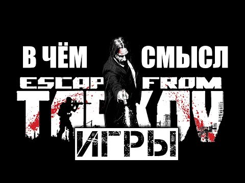 В чём смысл игры Escape from Tarkov? (Самый бесполезный ролик?)