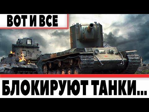 РОСКОМНАДЗОР ЗАБЛОКИРОВАЛ ПРОЕКТЫ WARGAMING, ТАНКИ И КОРАБЛИ, БЛОКИРОВКА ТЕЛЕГРАМ World of Tanks