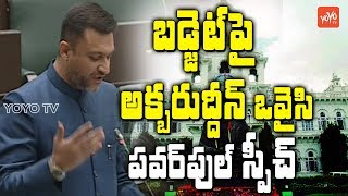 Akbaruddin Owaisi Powerful Speech On Telangana Budget 2018-19 in Assembly