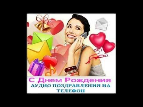 Голосовое поздравление с днем рождения подруге by