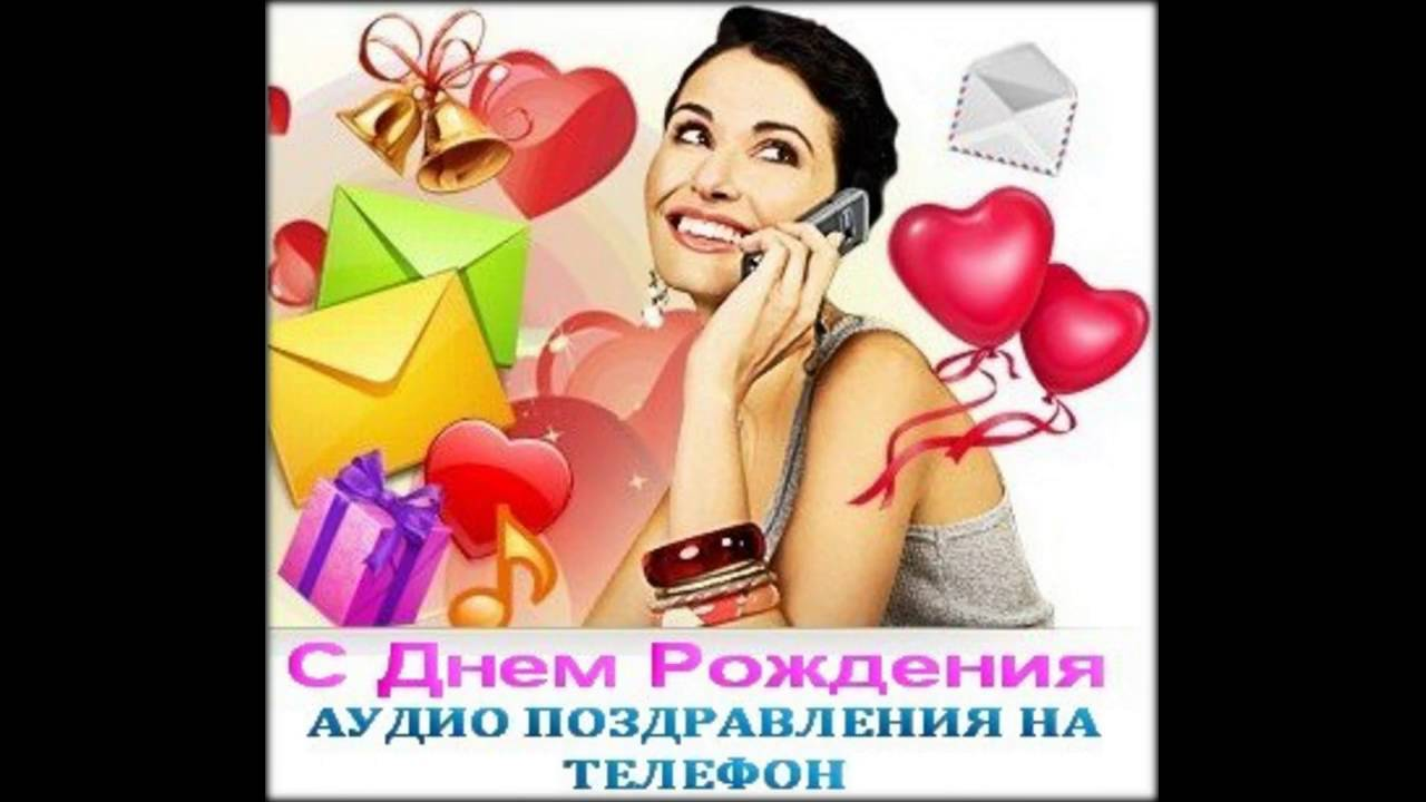 Голосовые открытки и поздравления с днем рождения женщине
