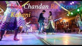 Lisa Chandan Ra Prema Kahani | Odia Jatara | Odia Jatara Video | By Odia Tv