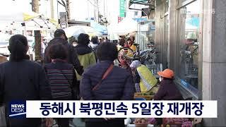 북평민속 5일장 재개장,망상 유채꽃밭 출입제한