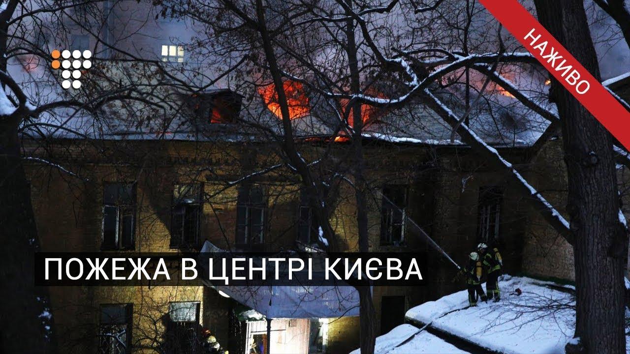 Пожежа на Хрещатику в Києві