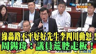 【精彩】綠轟路不平好好先生李四川怒了  周錫瑋:高市DPP議員荒腔走板!
