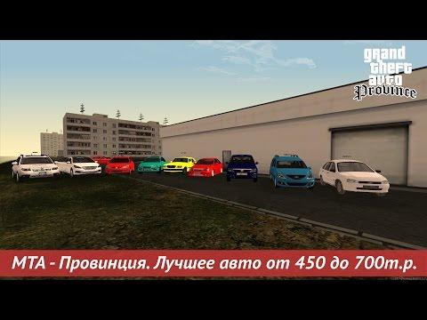 МТА Province. Лучшее авто от 450 до 700т.р.