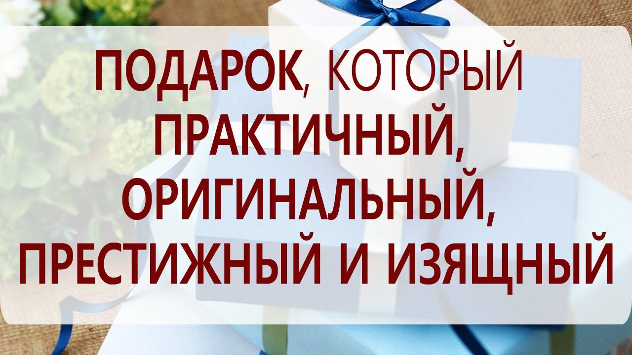 Подарок от коллектива директору 90