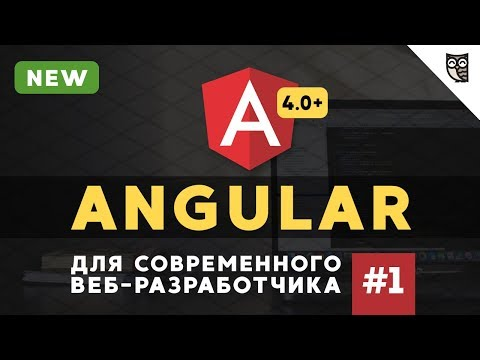 Angular курс - #1 - Как начать работать (script tag)