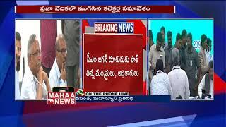 YS Jagan Holds Collectorand#39;s Meeting Ends At Praja Vedika   MAHAA NEWS