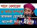 Bangla Waz Mahfil About Shane Balayet And Pordar By Afzal Hossain Aashki