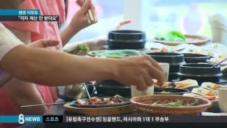 '각자 계산 안 됩니다' 논란…식당 주인들의 속사정 / SBS