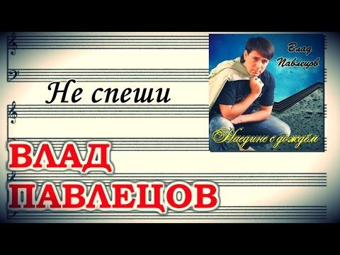 Влад ПАВЛЕЦОВ - Не спеши (Official Audio)