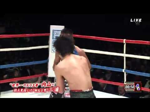 内山高志 対  三浦隆司 2