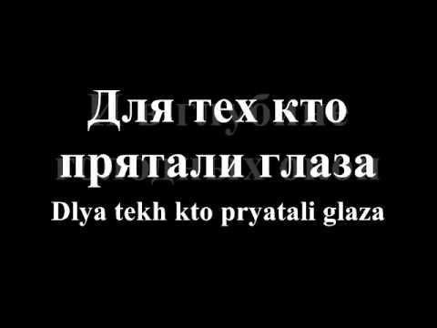 Abyssphere - Дождь (Rain) Lyrics (Cyrillic / Transliterated Latin)