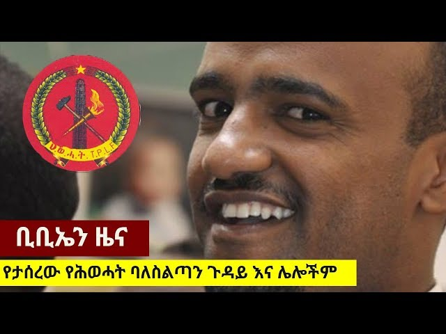 BBN Daily Ethiopian News July 18, 2018