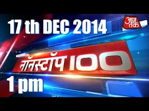 Non-stop 100: December 17th, 2014 | 1 PM