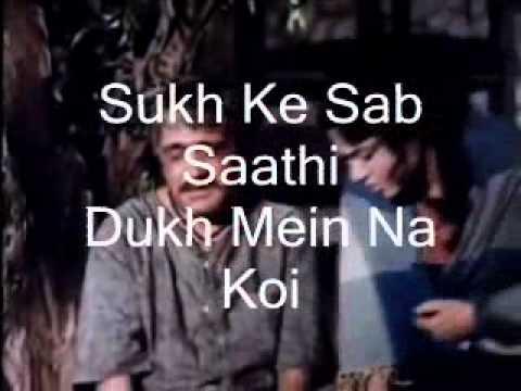 sukh ke sab saathi-karaoke & Lyrics-gopi
