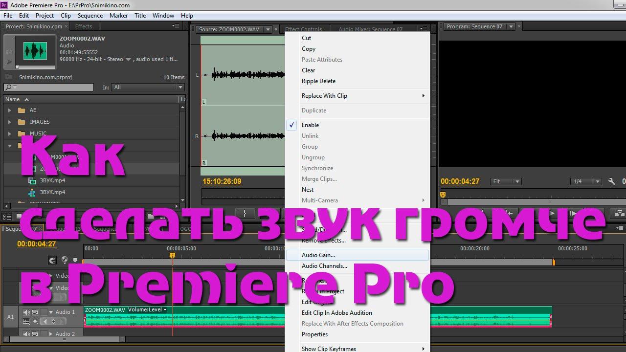 Adobe premiere pro как сделать затухание звука в