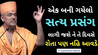 એક બની ગયેલો સત્ય પ્રસંગ.... | Gyanvatsal Swami Motivational Speech @Brahm Gyan  Motivational Video