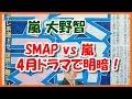 嵐の大野智 4月ドラマで明暗くっきり! SMAP vs 嵐 「ジュリー派」 『嵐』 が大躍進!!