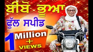 Latest Punjabi Movies 2019 | BEBO BHUA FULL SPEED | Punjabi Comedy Movies | Balle Balle Tune Comedy