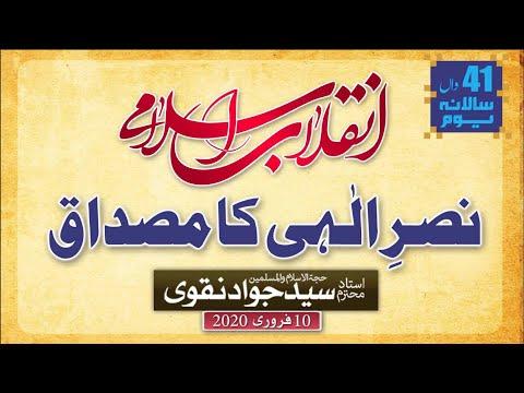Inqilab e Islam, Nasr e Ilahi ka Misdaq | Ustad e Mohtaram Syed Jawad Naqvi | 10 Feb 2020