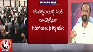 Hyderabad High Court Canceled Komatireddy And Sampath Suspension