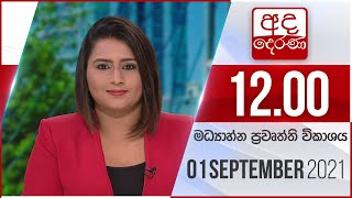 Derana News 12.00 PM -2021-09-01
